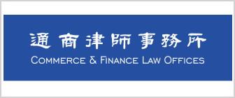 21CommerceFinanceLaw.png