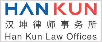 21_HanKunLawOffices.png
