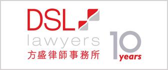 dsl-lawyers-macaunew.jpg