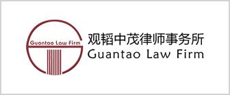 guantao-law-china1.jpg