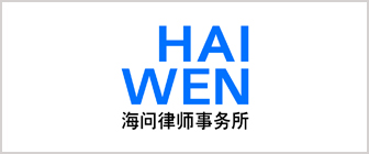 haiwen-partners-china-hp.jpg
