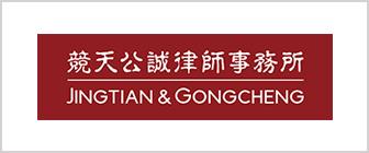 jingtian-gongcheng-china_new.jpg